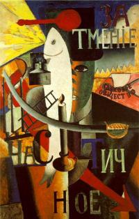 Malevich_An_Englishman_in_Moscow_1914