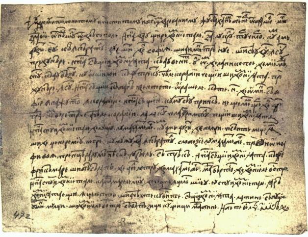 Neacşu's_letter