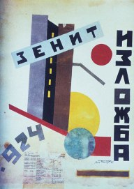 Mihailo_Petrov_Poster_for_the_first_Zenit_international_exhibition_collage_1924